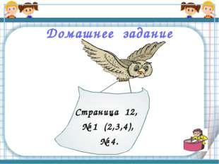 Домашнее задание Страница 12, № 1 (2,3,4), № 4.