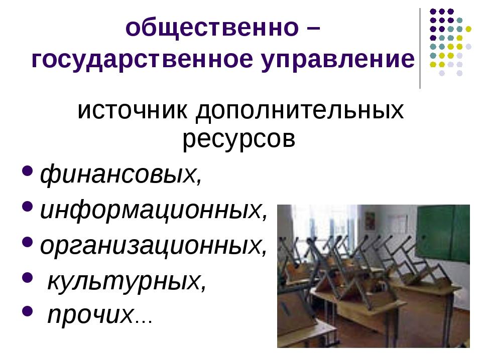 общественно – государственное управление источник дополнительных ресурсов фин...