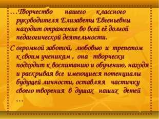…Творчество нашего классного руководителя Елизаветы Евгеньевны находит отраже