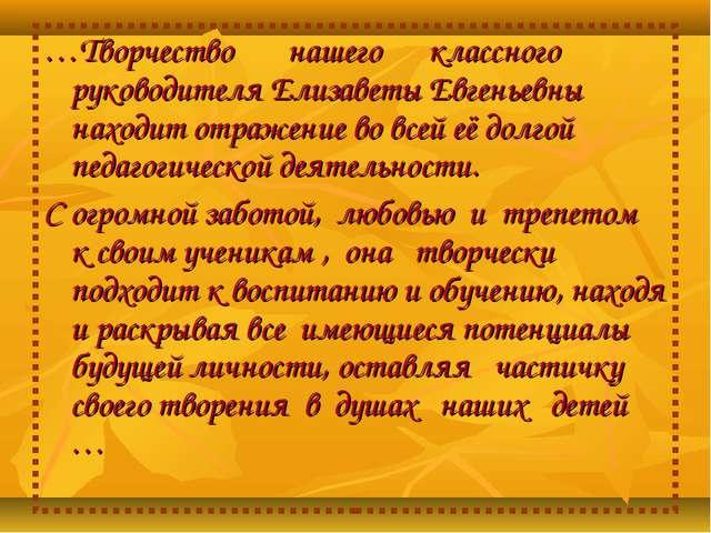 …Творчество нашего классного руководителя Елизаветы Евгеньевны находит отраже...