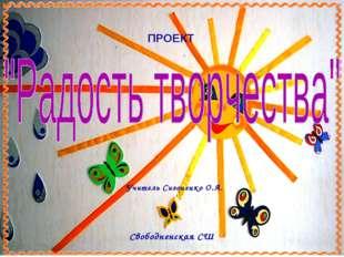 ПРОЕКТ Учитель Сизоненко О.А. Свободненская СШ