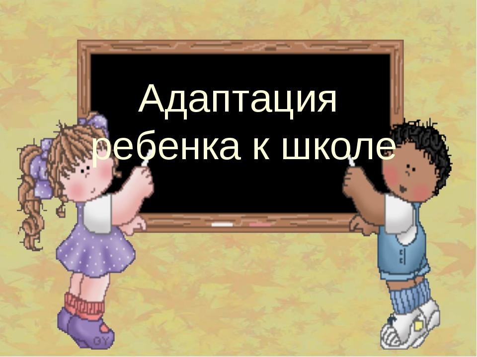 Занятия по «Адаптации детей к школьной жизни»