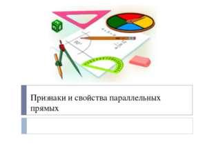 Признаки и свойства параллельных прямых