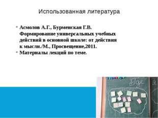 Использованная литература Асмолов А.Г., Бурменская Г.В. Формирование универса