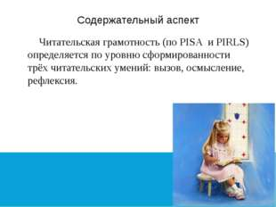 Содержательный аспект Читательская грамотность (по PISA и PIRLS) определяется