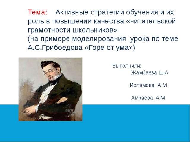 Тема: Активные стратегии обучения и их роль в повышении качества «читательск...