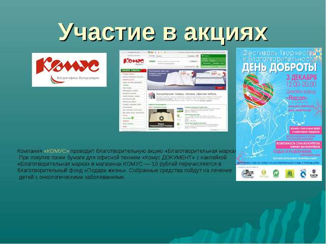 Участие в акциях Компания «КОМУС» проводит благотворительную акцию «Благотвор...