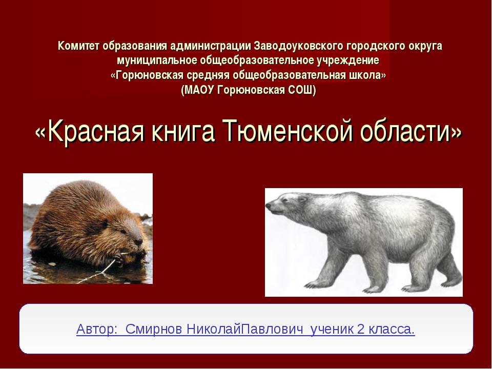 Комитет образования администрации Заводоуковского городского округа муниципа...