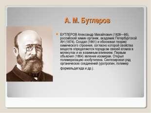А. М. Бутлеров БУТЛЕРОВ Александр Михайлович (1828—86), российский химик-орга