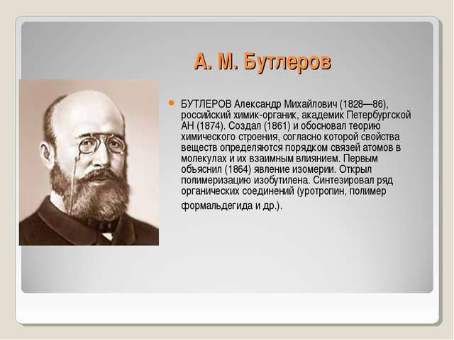 А. М. Бутлеров БУТЛЕРОВ Александр Михайлович (1828—86), российский химик-орга...
