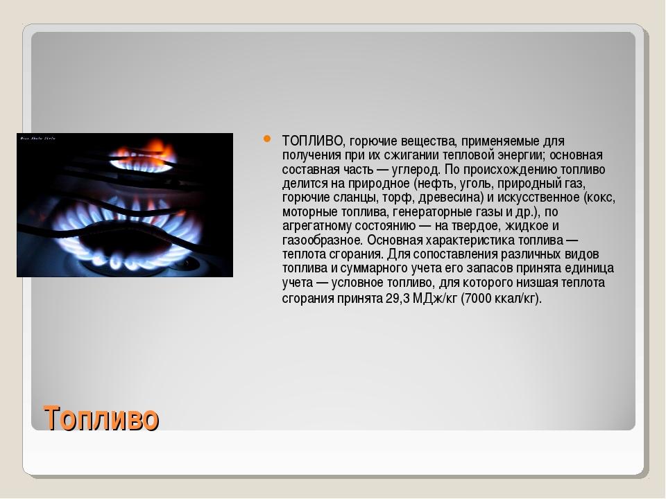 Топливо ТОПЛИВО, горючие вещества, применяемые для получения при их сжигании...