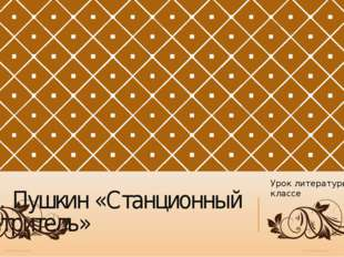 А.С. Пушкин «Станционный смотритель» Урок литературы в 7 классе