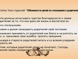 """святитель Тихон Задонский """"Обязанности детейпо отношению к родителям"""": Дети"""
