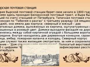 Вырская почтовая станция История Вырской почтовой станции берет свое начало в