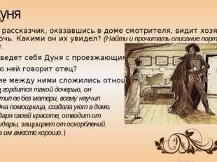 Дуня Итак, рассказчик, оказавшись в доме смотрителя, видит хозяина и его дочь