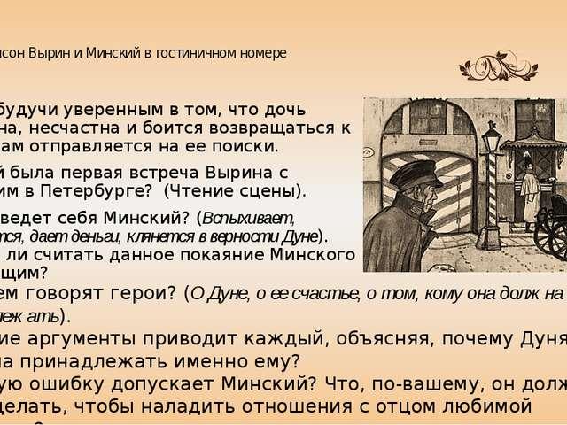 Самсон Вырин и Минский в гостиничном номере Отец, будучи уверенным в том, что...