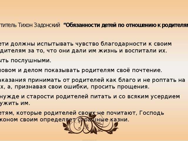 """святитель Тихон Задонский """"Обязанности детейпо отношению к родителям"""": Дети..."""