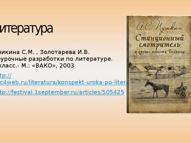 Литература Аникина С.М. , Золотарева И.В. Поурочные разработки по литературе....