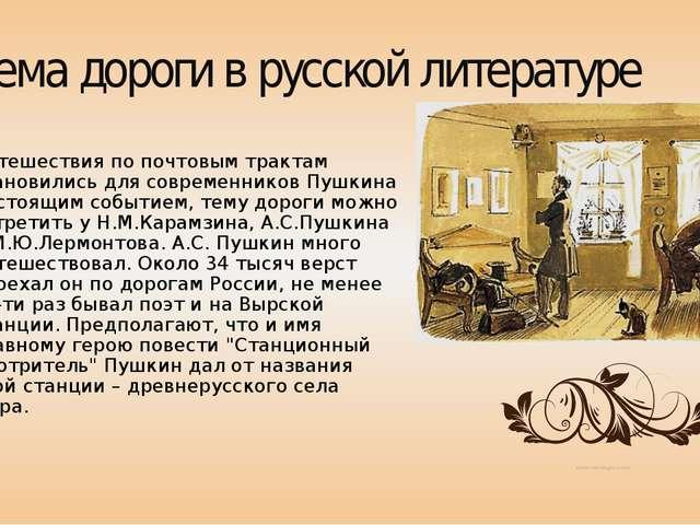 Тема дороги в русской литературе Путешествия по почтовым трактам становились...