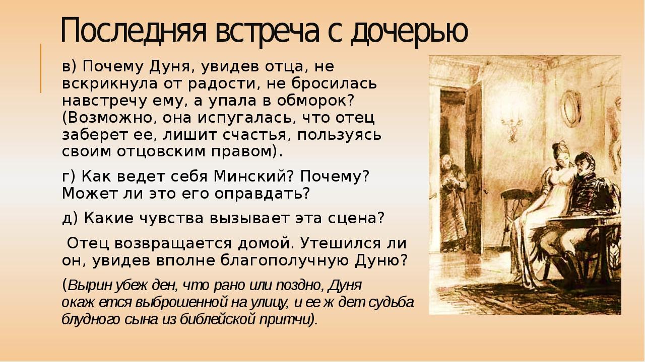 Последняя встреча с дочерью в) Почему Дуня, увидев отца, не вскрикнула от рад...