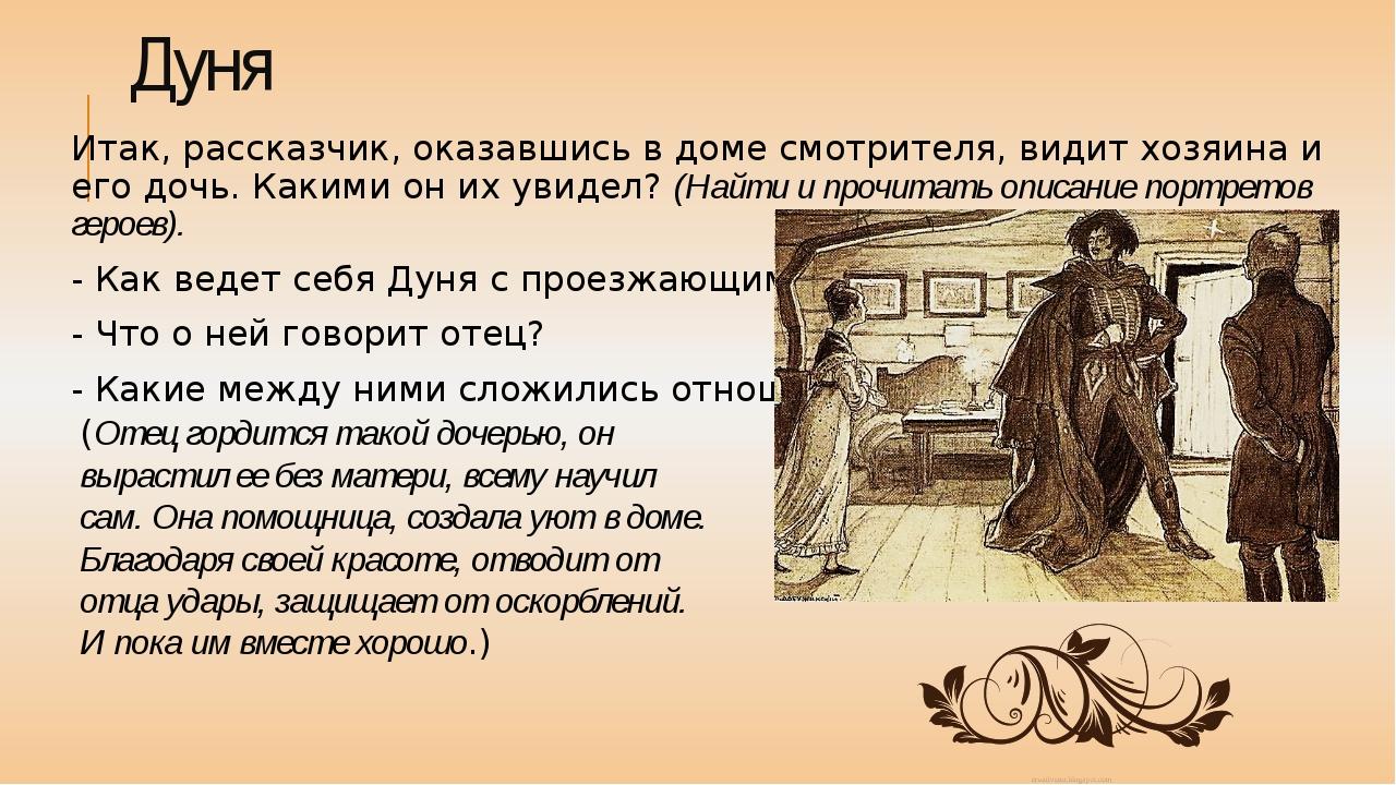 Дуня Итак, рассказчик, оказавшись в доме смотрителя, видит хозяина и его дочь...