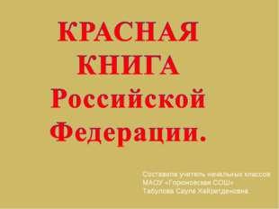 Составила учитель начальных классов МАОУ «Горюновская СОШ» Табулова Сауле Хай