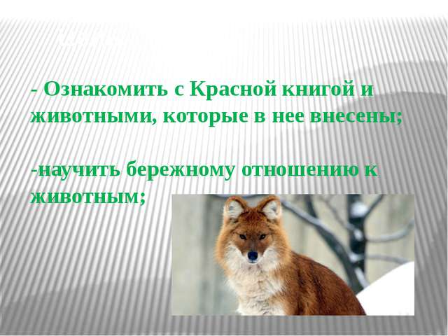 Цель: - Ознакомить с Красной книгой и животными, которые в нее внесены; -науч...