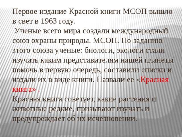 Первое издание Красной книги МСОП вышло в свет в 1963 году. Ученые всего мир...