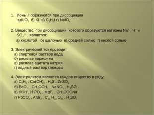 Ионы I- образуются при диссоциации а)KIO3 б) KI в) C2H5I г) NaIO4 2. Вещество