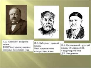 С.А. Аррениус- шведский химик. В 1887 году сформулировал основные положения Т