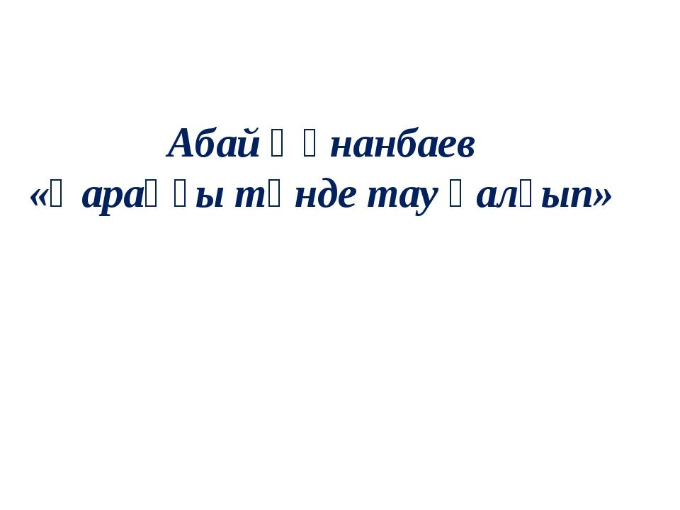 Абай Құнанбаев «Қараңғы түнде тау қалғып»