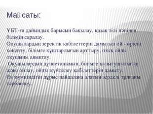 Мақсаты: ҰБТ-ға дайындық барысын бақылау, қазақ тілі пәнінен білімін саралау.