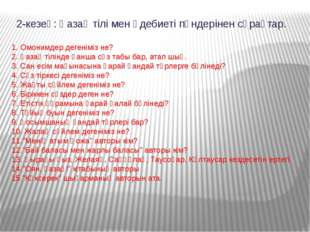 2-кезең: Қазақ тілі мен әдебиеті пәндерінен сұрақтар. 1. Омонимдер дегеніміз