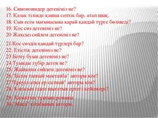 16. Синоноимдер дегеніміз не? 17. Қазақ тілінде қанша септік бар, атап шық. 1