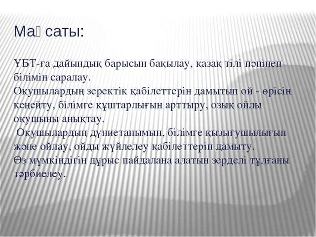 Мақсаты: ҰБТ-ға дайындық барысын бақылау, қазақ тілі пәнінен білімін саралау....