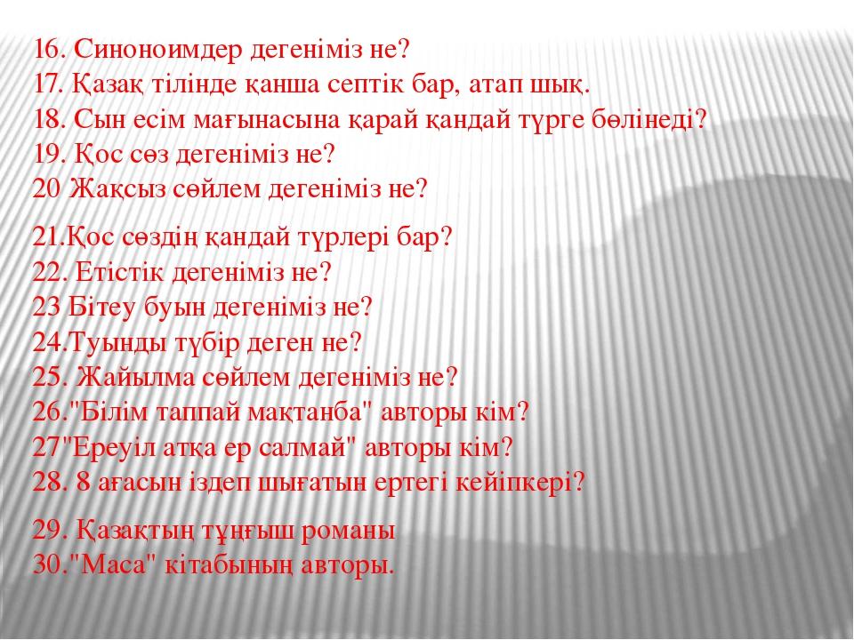 16. Синоноимдер дегеніміз не? 17. Қазақ тілінде қанша септік бар, атап шық. 1...