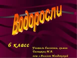 6 класс Учитель биологии, химии Талицких М.В. оош с.Веселое Моздокский район