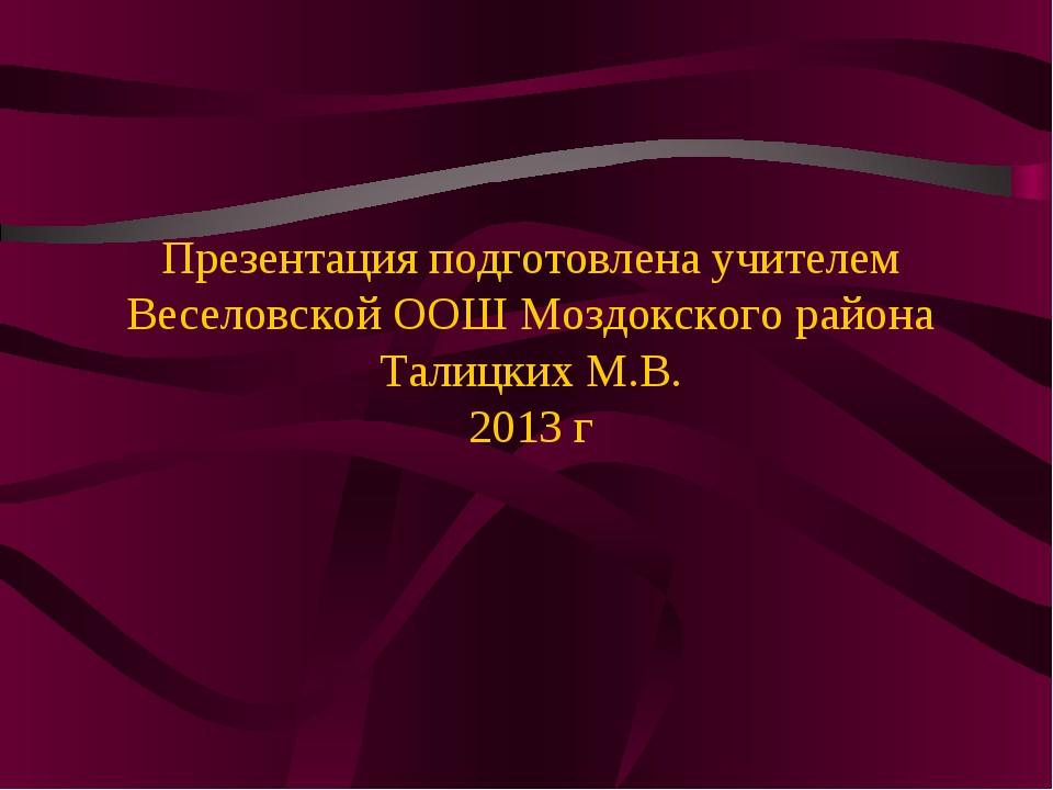 Презентация подготовлена учителем Веселовской ООШ Моздокского района Талицки...