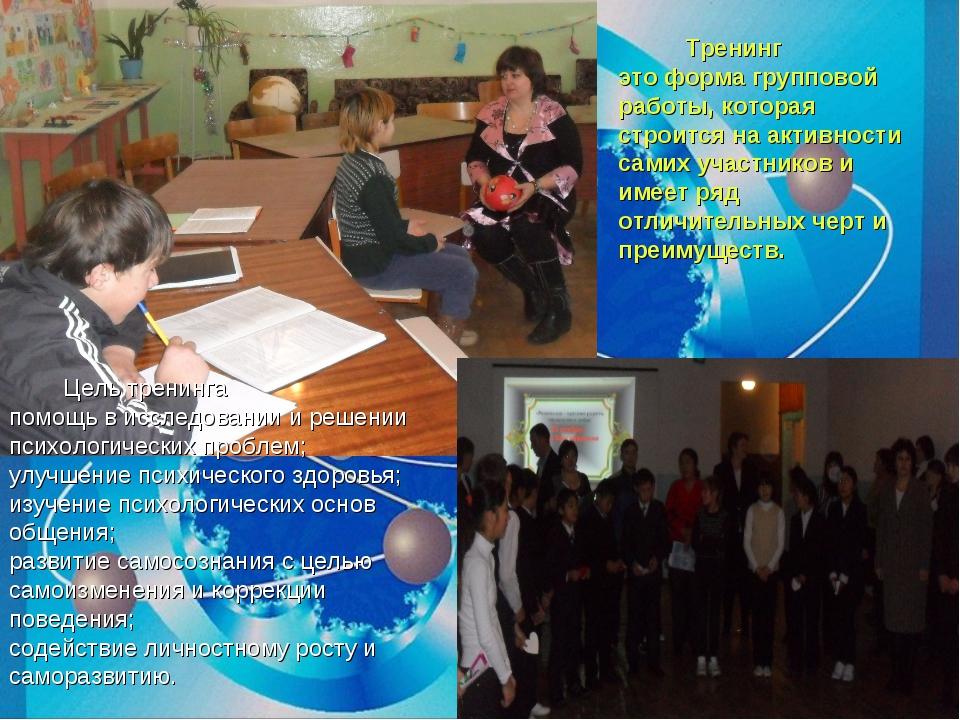 Тренинг это форма групповой работы, которая строится на активности самих уча...