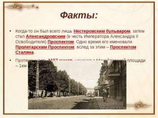 Факты: Когда-то он был всего лишь Нестеровским бульваром, затем стал Александ