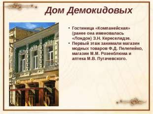 Дом Демокидовых Гостиница «Компанейская» (ранее она именовалась «Лондон) З.Н.