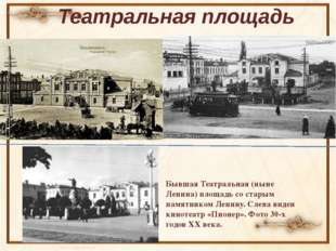 Театральная площадь Бывшая Театральная (ныне Ленина) площадь со старым памятн