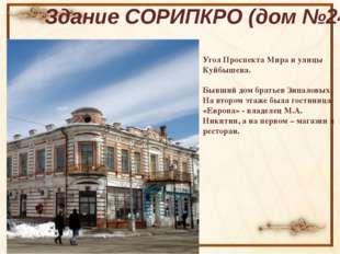Здание СОРИПКРО (дом №24)  Угол Проспекта Мира и улицы Куйбышева. Бывший дом