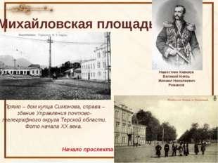 Михайловская площадь Прямо – дом купца Симонова, справа – здание Управления п