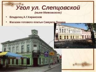 Угол ул. Слепцовской (ныне Маяковского) Владелец А.Г.Киракозов Магазин готово