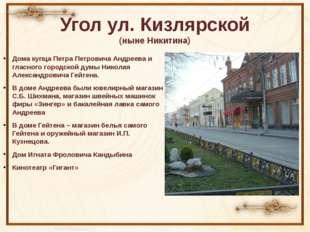 Угол ул. Кизлярской (ныне Никитина) Дома купца Петра Петровича Андреева и гла