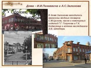 Дома – И.И.Пинкевича и А.С.Залинова В доме Залинова находились магазины модны