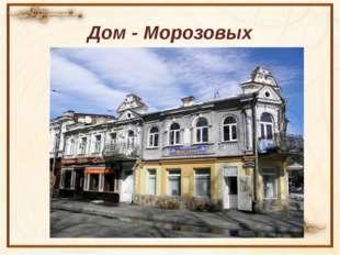 Дом - Морозовых