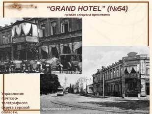 """""""GRAND HOTEL"""" (№54) правая сторона проспекта Управление почтово-телеграфного"""
