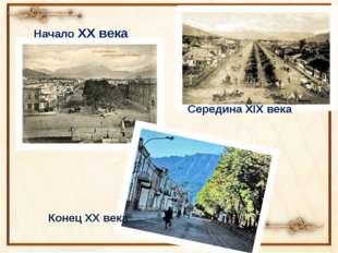 Середина XIX века Начало ХХ века Конец ХХ века